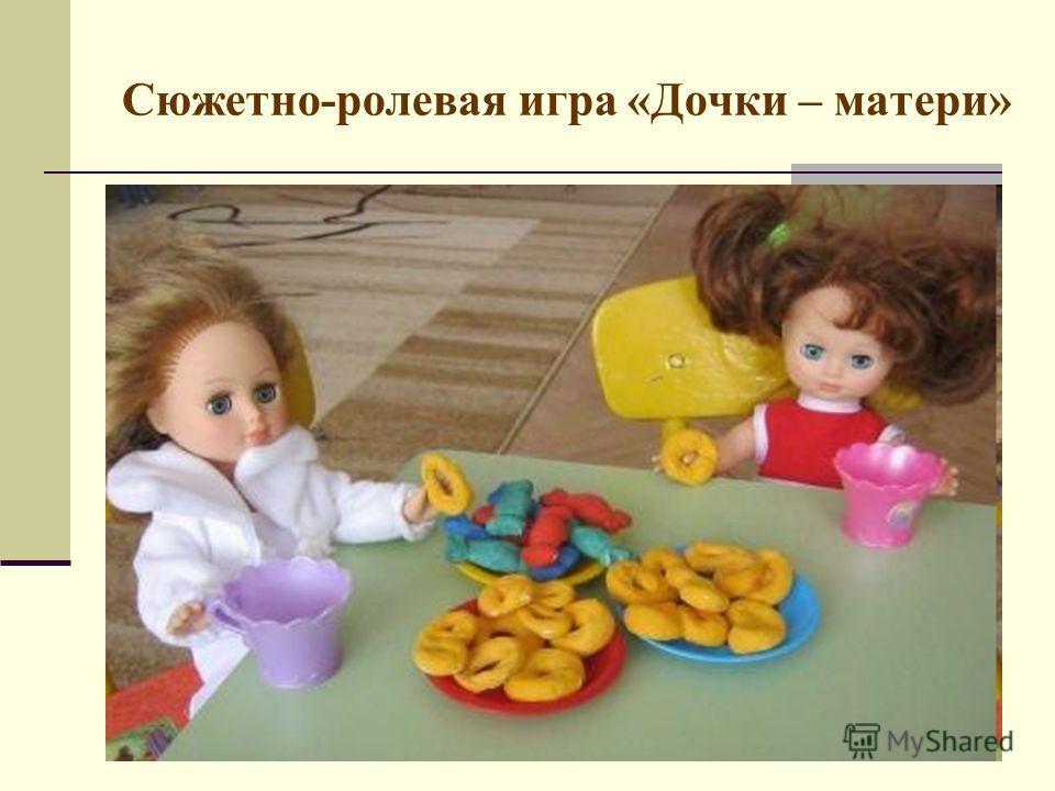 Сюжетно-ролевая игра «Дочки – матери»