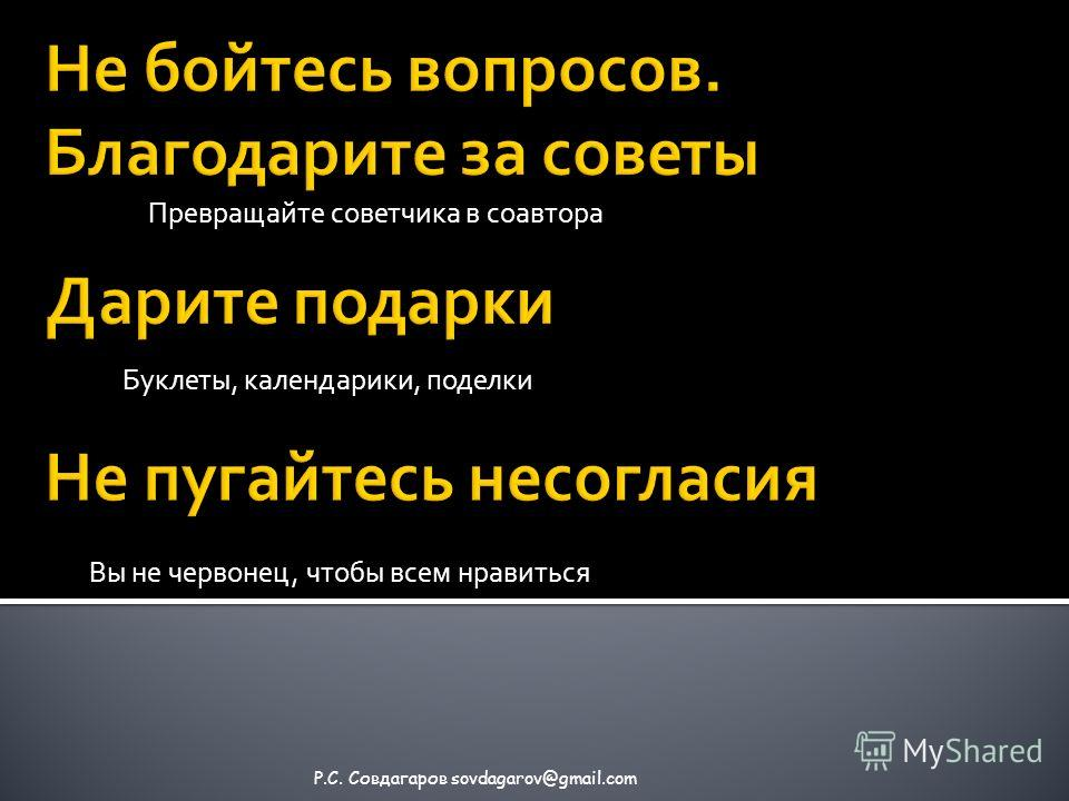 Превращайте советчика в соавтора Вы не червонец, чтобы всем нравиться Р.С. Совдагаров sovdagarov@gmail.com Буклеты, календарики, поделки