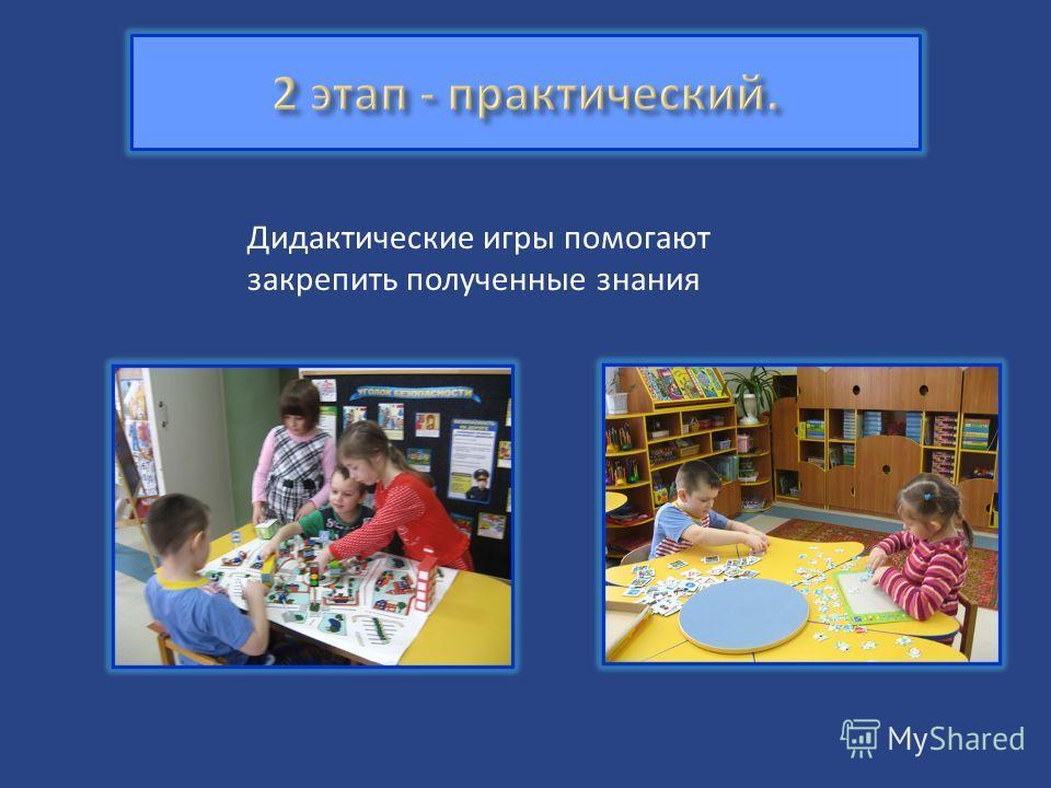 Дидактические игры помогают закрепить полученные знания