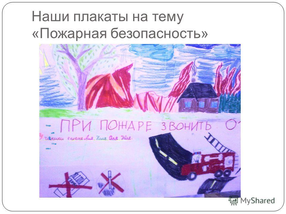 Наши плакаты на тему «Пожарная безопасность»