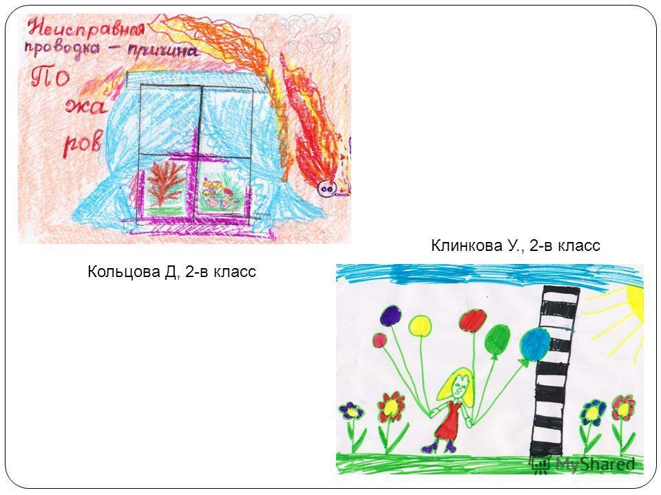 Кольцова Д, 2-в класс Клинкова У., 2-в класс