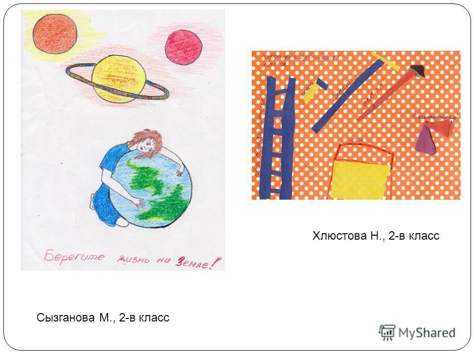 Сызганова М., 2-в класс Хлюстова Н., 2-в класс