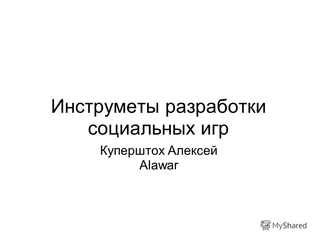 Инструметы разработки социальных игр Куперштох Алексей Alawar