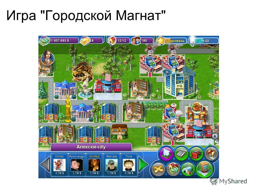 Игра Городской Магнат