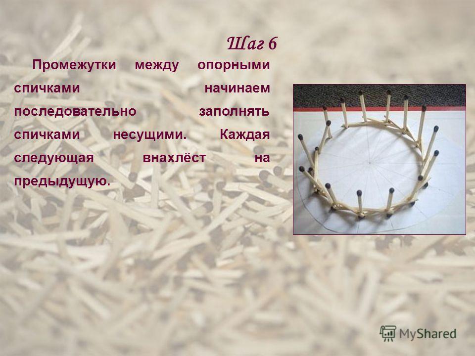 Шаг 6 Промежутки между опорными спичками начинаем последовательно заполнять спичками несущими. Каждая следующая внахлёст на предыдущую.