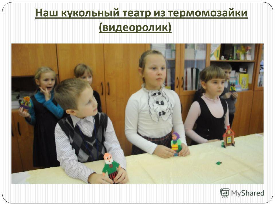 Наш кукольный театр из термомозайки ( видеоролик )