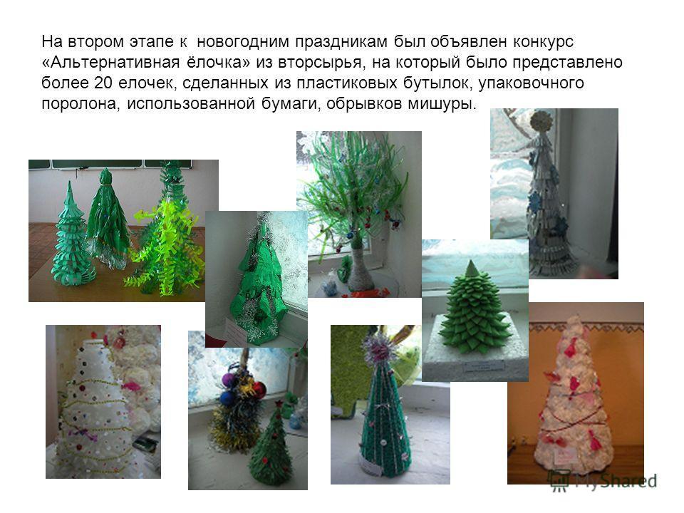 На втором этапе к новогодним праздникам был объявлен конкурс «Альтернативная ёлочка» из вторсырья, на который было представлено более 20 елочек, сделанных из пластиковых бутылок, упаковочного поролона, использованной бумаги, обрывков мишуры.