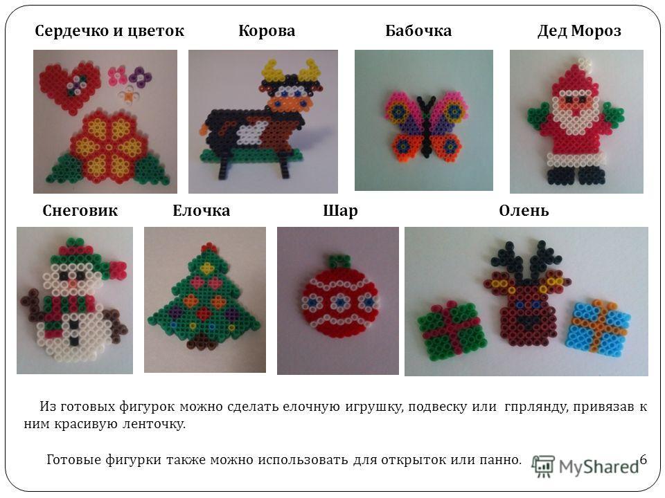 Сердечко и цветок Корова Бабочка Дед Мороз Снеговик Елочка Шар Олень Из готовых фигурок можно сделать елочную игрушку, подвеску или гпрлянду, привязав к ним красивую ленточку. Готовые фигурки также можно использовать для открыток или панно. 6