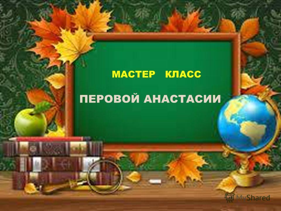 МАСТЕР КЛАСС ПЕРОВОЙ АНАСТАСИИ