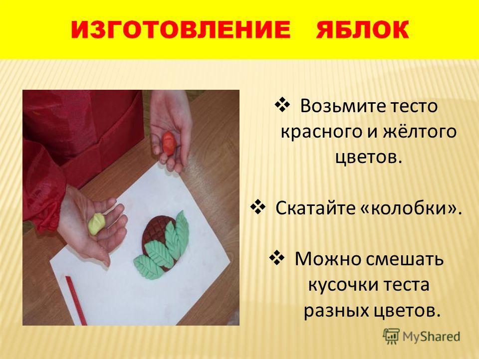 Возьмите тесто красного и жёлтого цветов. Скатайте «колобки». Можно смешать кусочки теста разных цветов.
