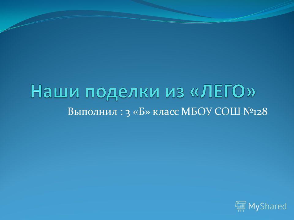 Выполнил : 3 «Б» класс МБОУ СОШ 128