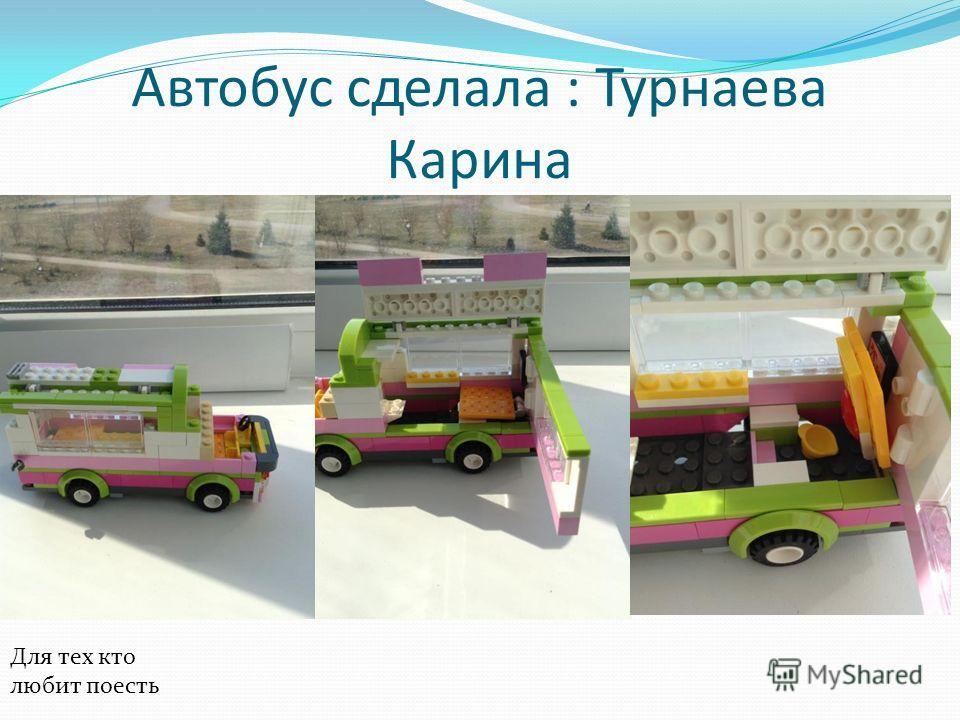 Автобус сделала : Турнаева Карина Для тех кто любит поесть