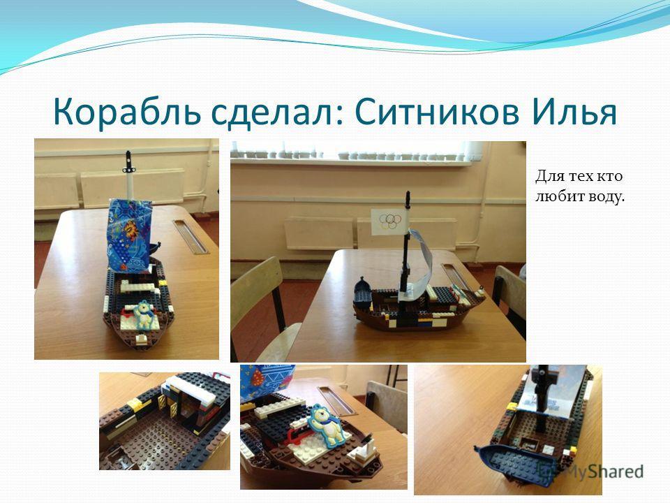 Корабль сделал: Ситников Илья Для тех кто любит воду.