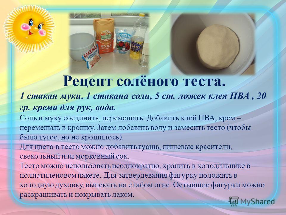 Пропорция соленого теста для поделок 85