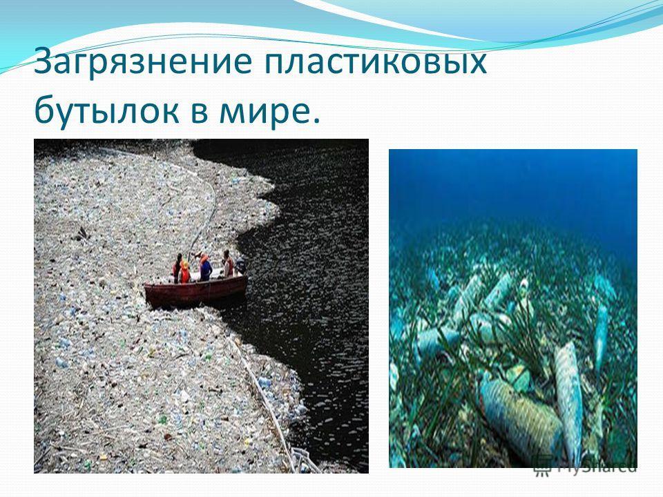 Загрязнение пластиковых бутылок в мире.