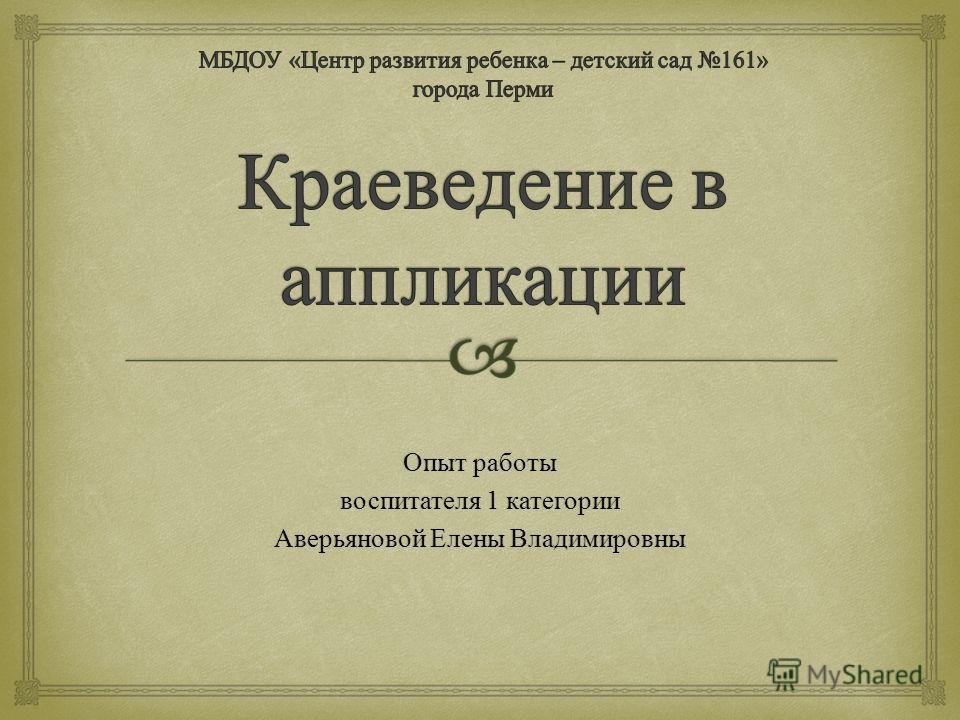 Опыт работы воспитателя 1 категории Аверьяновой Елены Владимировны
