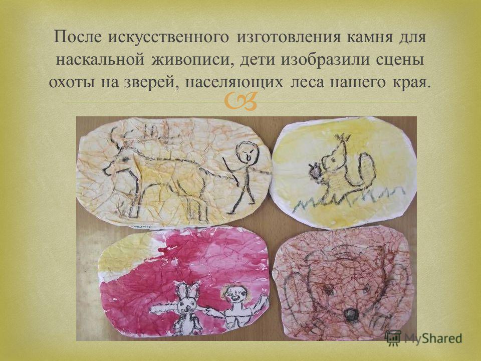 После искусственного изготовления камня для наскальной живописи, дети изобразили сцены охоты на зверей, населяющих леса нашего края.