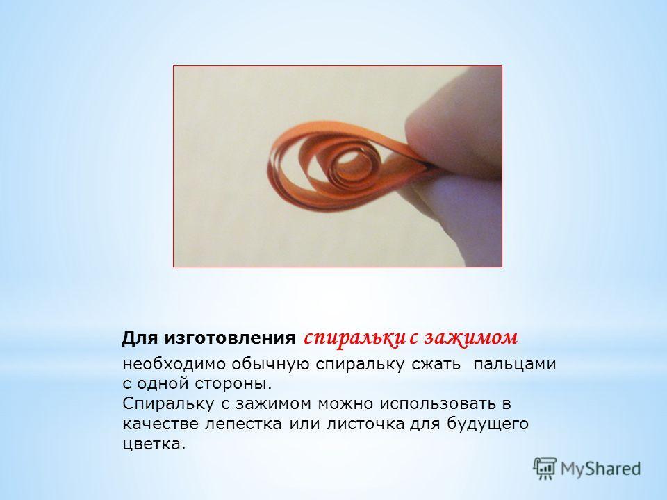 Затем: снять её с зубочистки немного распустить подклеить краешек бумаги клеем.