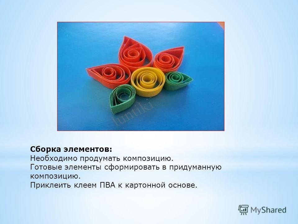 Для изготовления спиральки с зажимом необходимо обычную спиральку сжать пальцами с одной стороны. Спиральку с зажимом можно использовать в качестве лепестка или листочка для будущего цветка.