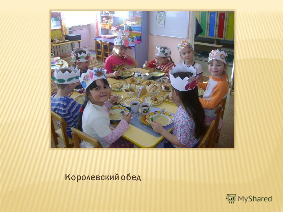 Королевский обед