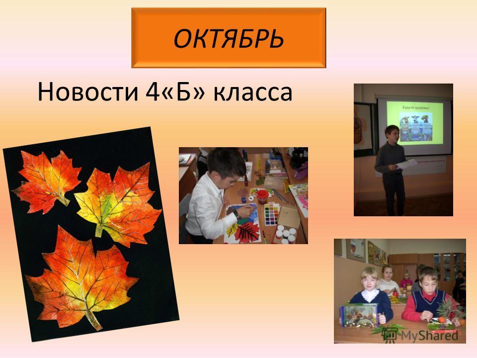 ОКТЯБРЬ Новости 4«Б» класса
