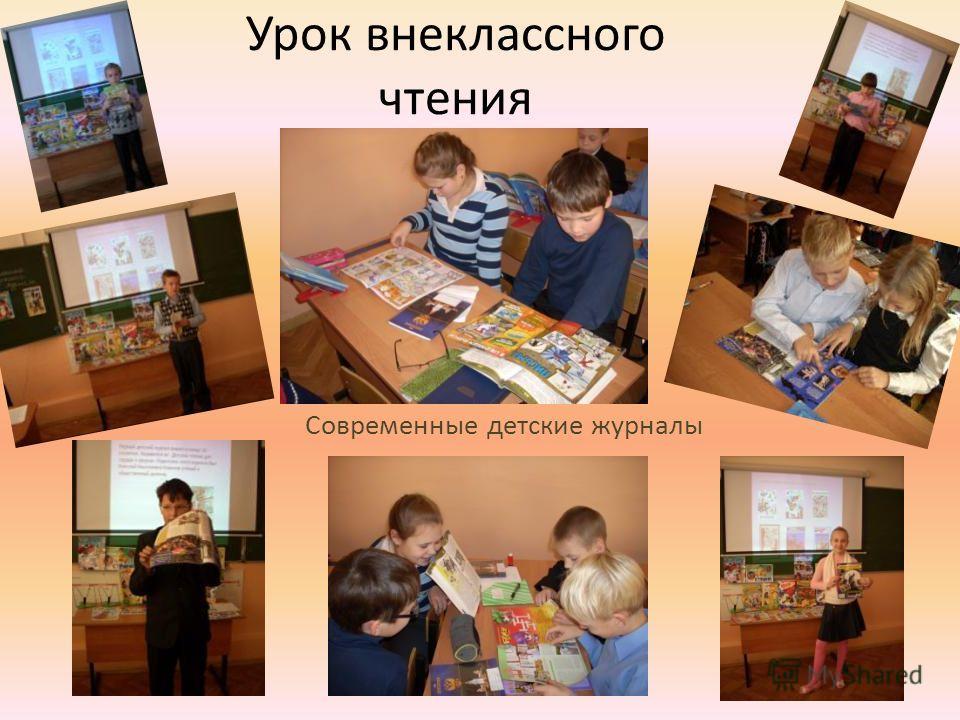Урок внеклассного чтения Современные детские журналы
