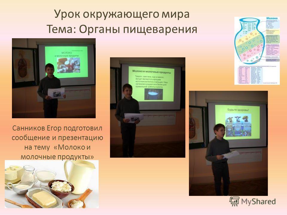 Урок окружающего мира Тема: Органы пищеварения Санников Егор подготовил сообщение и презентацию на тему «Молоко и молочные продукты»
