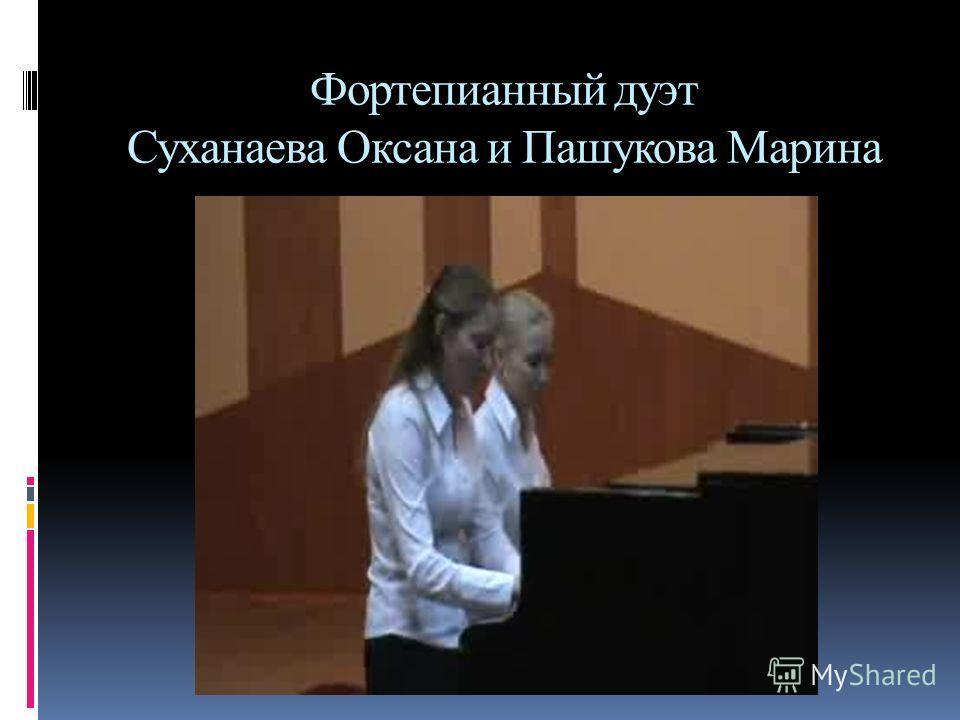 Фортепианный дуэт Суханаева Оксана и Пашукова Марина