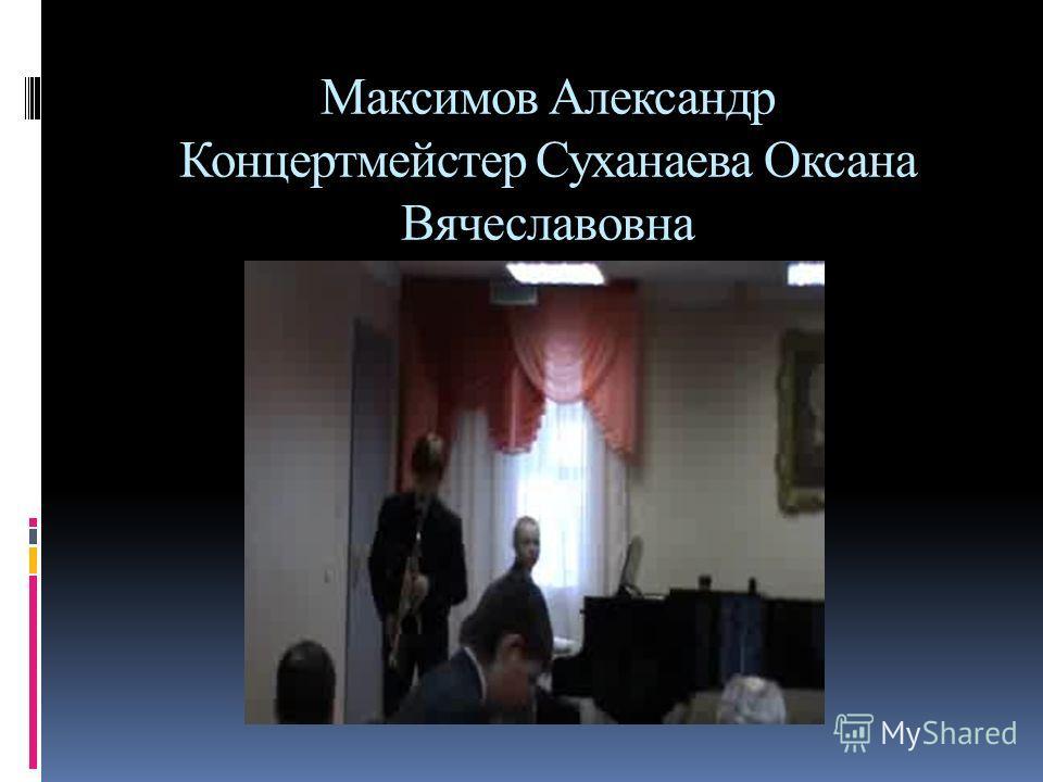 Максимов Александр Концертмейстер Суханаева Оксана Вячеславовна