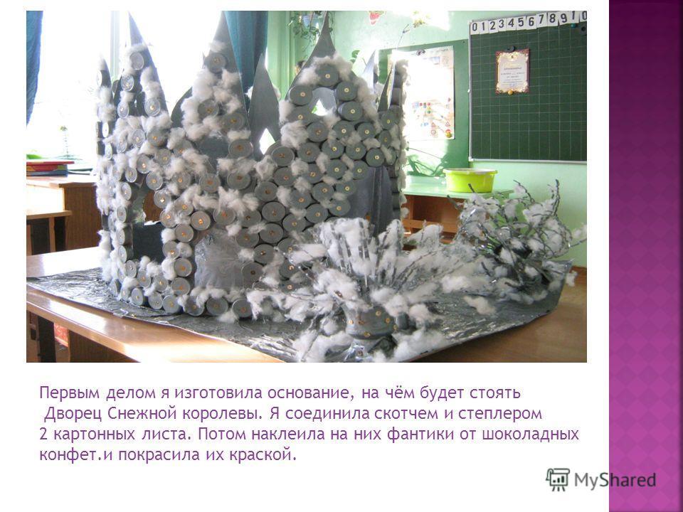 Первым делом я изготовила основание, на чём будет стоять Дворец Снежной королевы. Я соединила скотчем и степлером 2 картонных листа. Потом наклеила на них фантики от шоколадных конфет.и покрасила их краской.