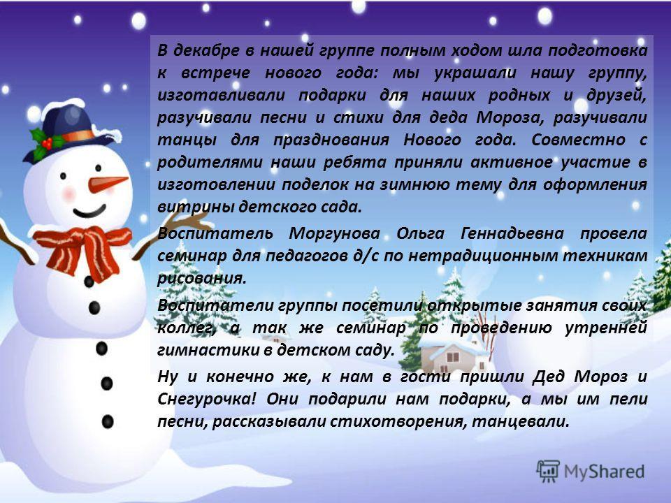 В декабре в нашей группе полным ходом шла подготовка к встрече нового года: мы украшали нашу группу, изготавливали подарки для наших родных и друзей, разучивали песни и стихи для деда Мороза, разучивали танцы для празднования Нового года. Совместно с