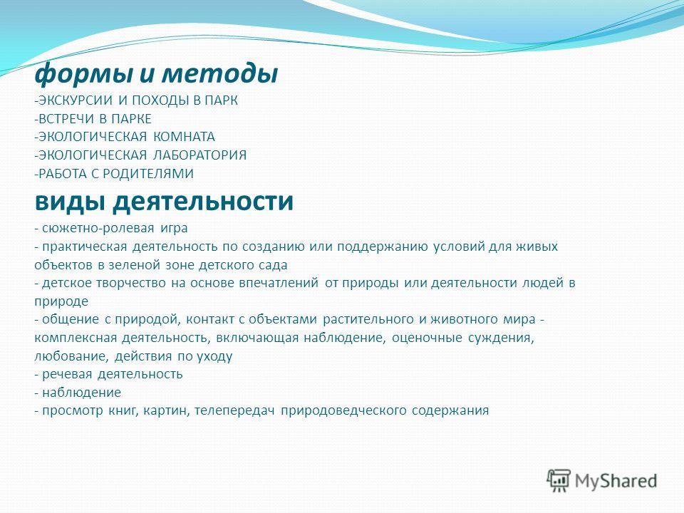 Презентация на тему Реферат Экологическое воспитание детей  4 формы