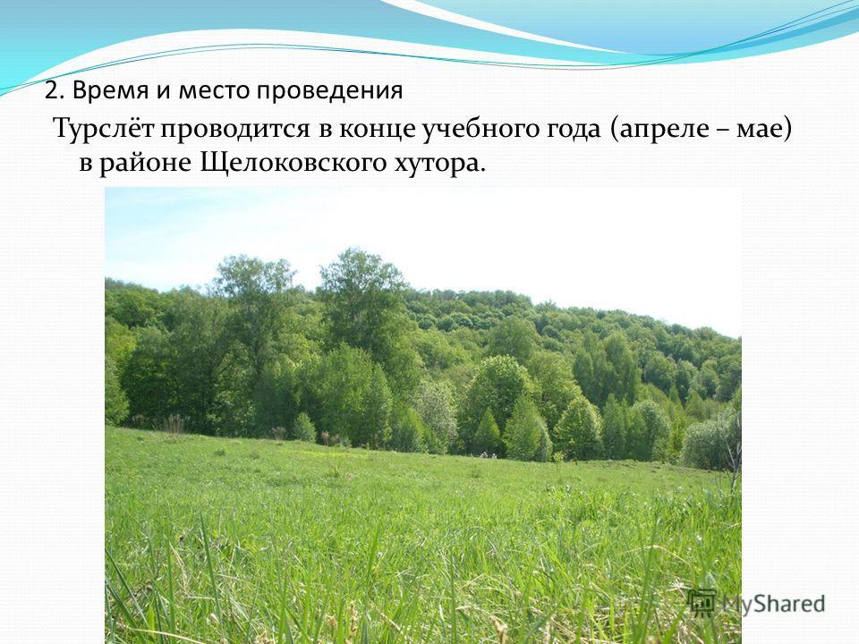 2. Время и место проведения Турслёт проводится в конце учебного года (апреле – мае) в районе Щелоковского хутора.