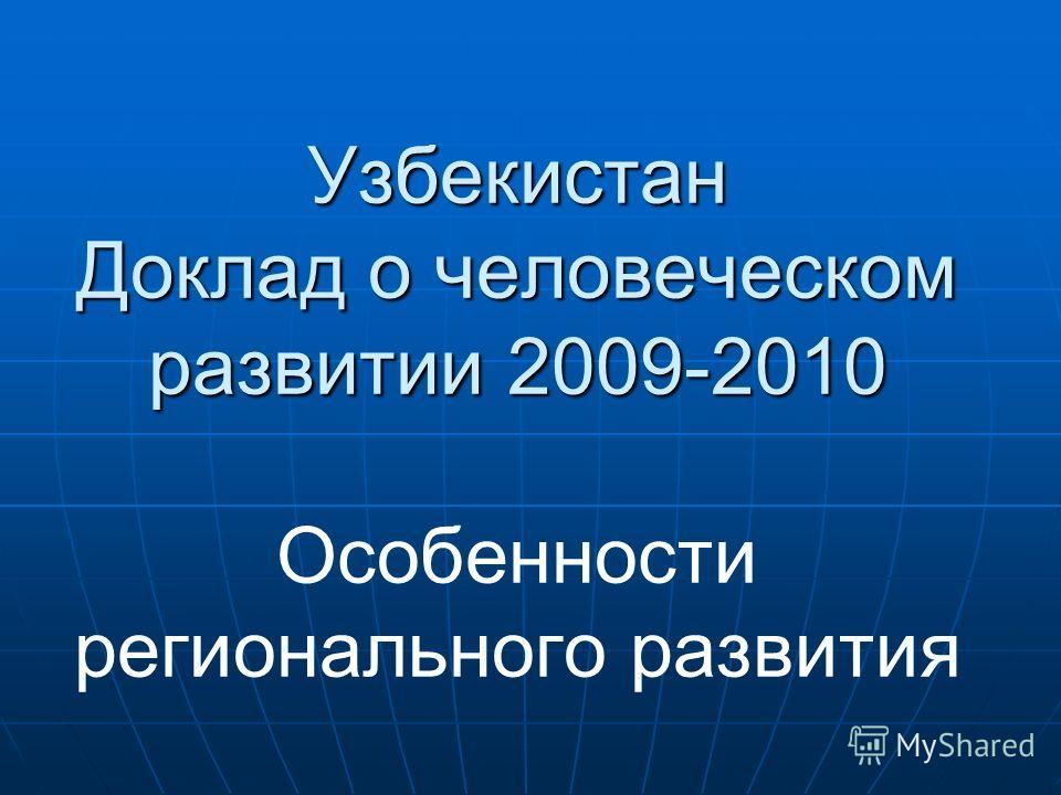 Узбекистан Доклад о человеческом развитии 2009-2010 Узбекистан Доклад о человеческом развитии 2009-2010 Особенности регионального развития