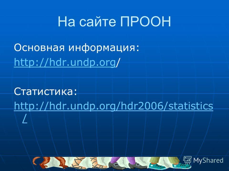На сайте ПРООН Основная информация: http://hdr.undp.org/ Статистика: http://hdr.undp.org/hdr2006/statistics /
