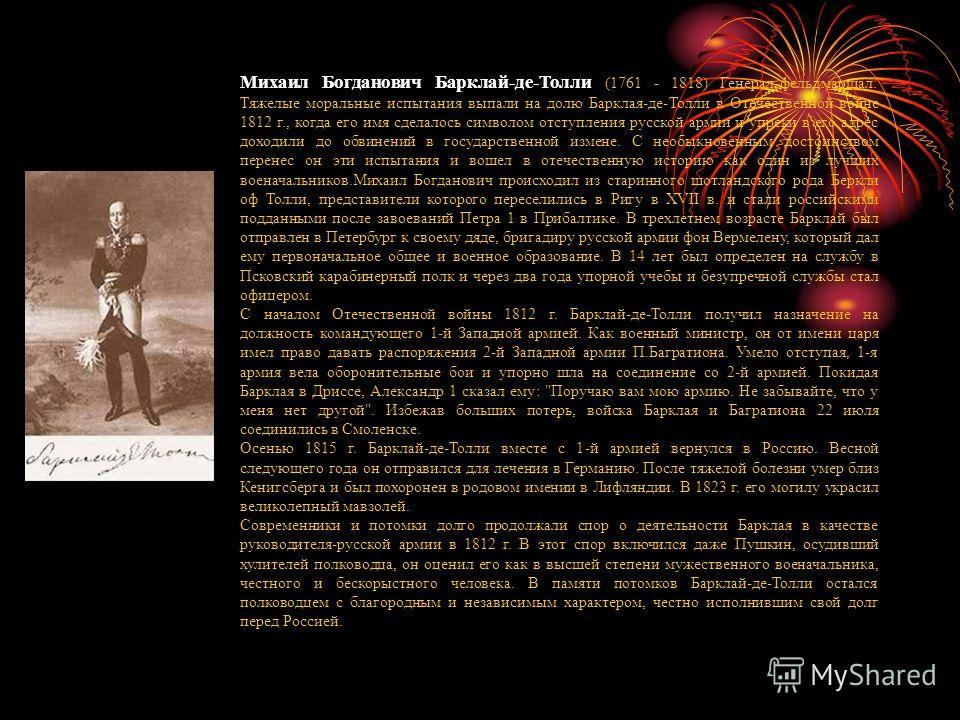 «Женщина – воин и писательница» (Н.А.Дурова. 1783-1866 В Бородинском сражении участвовала улан Надежда Дурова (под именем Александра Александрова) – первая женщина – офицер в русской армии, ординарец Кутузова, ставшая затем автором известных «Записок