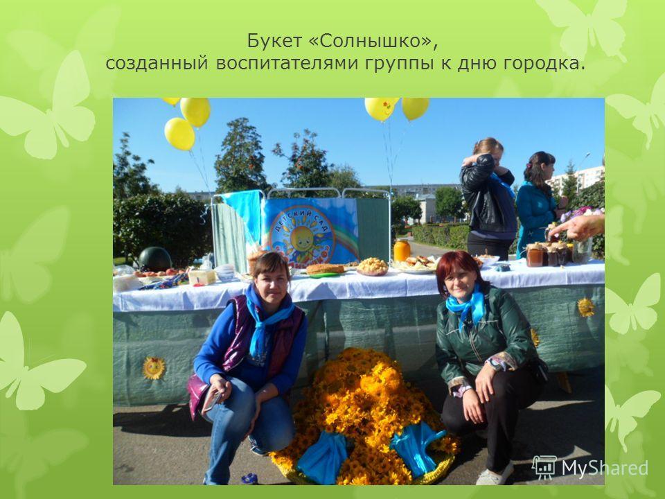 Букет «Солнышко», созданный воспитателями группы к дню городка.