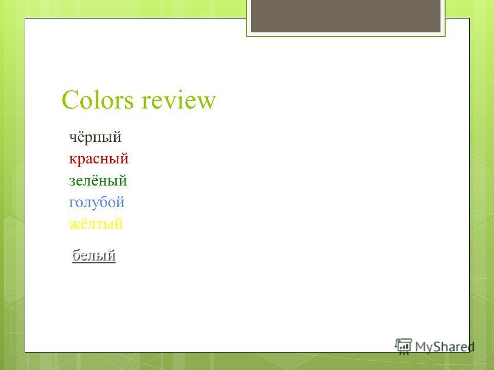 Colors review чёрный красный зелёный голубой жёлтый белый белый