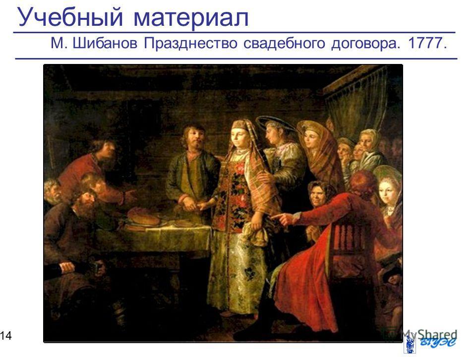 Учебный материал 14 М. Шибанов Празднество свадебного договора. 1777.