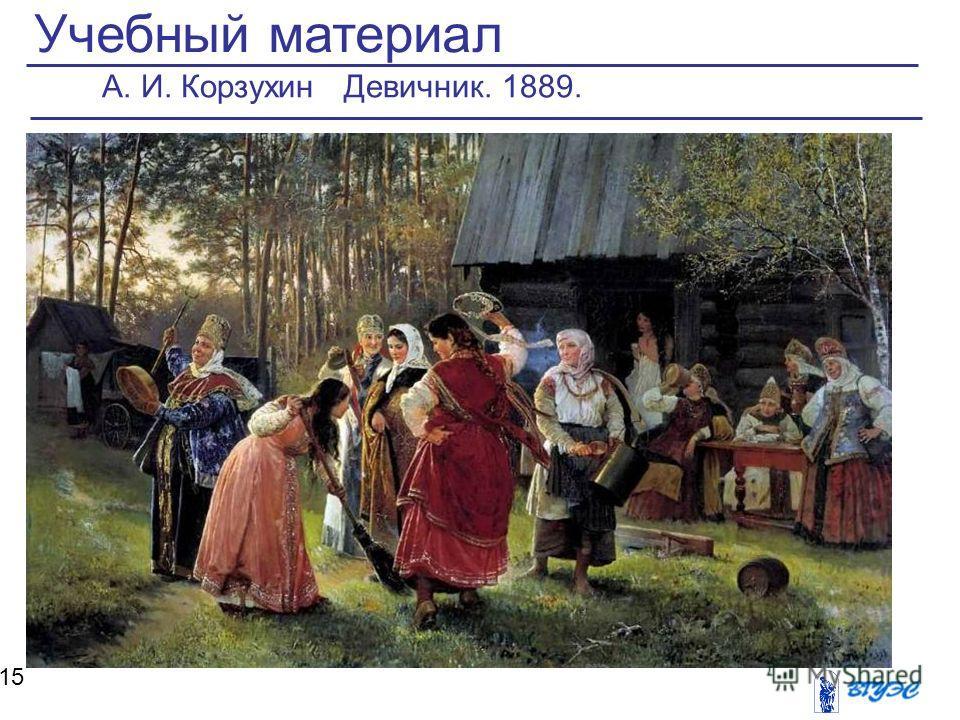 Учебный материал 15 А. И. Корзухин Девичник. 1889.