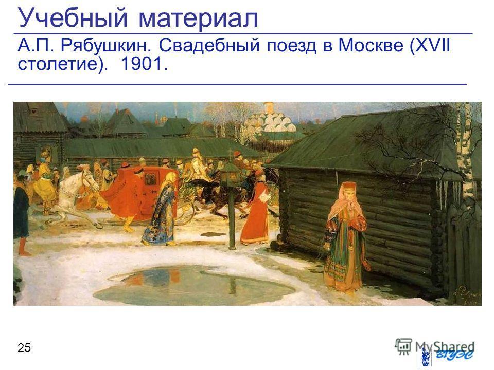 Учебный материал А.П. Рябушкин. Свадебный поезд в Москве (XVII столетие). 1901. 25