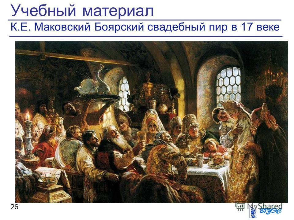 Учебный материал К.Е. Маковский Боярский свадебный пир в 17 веке 26