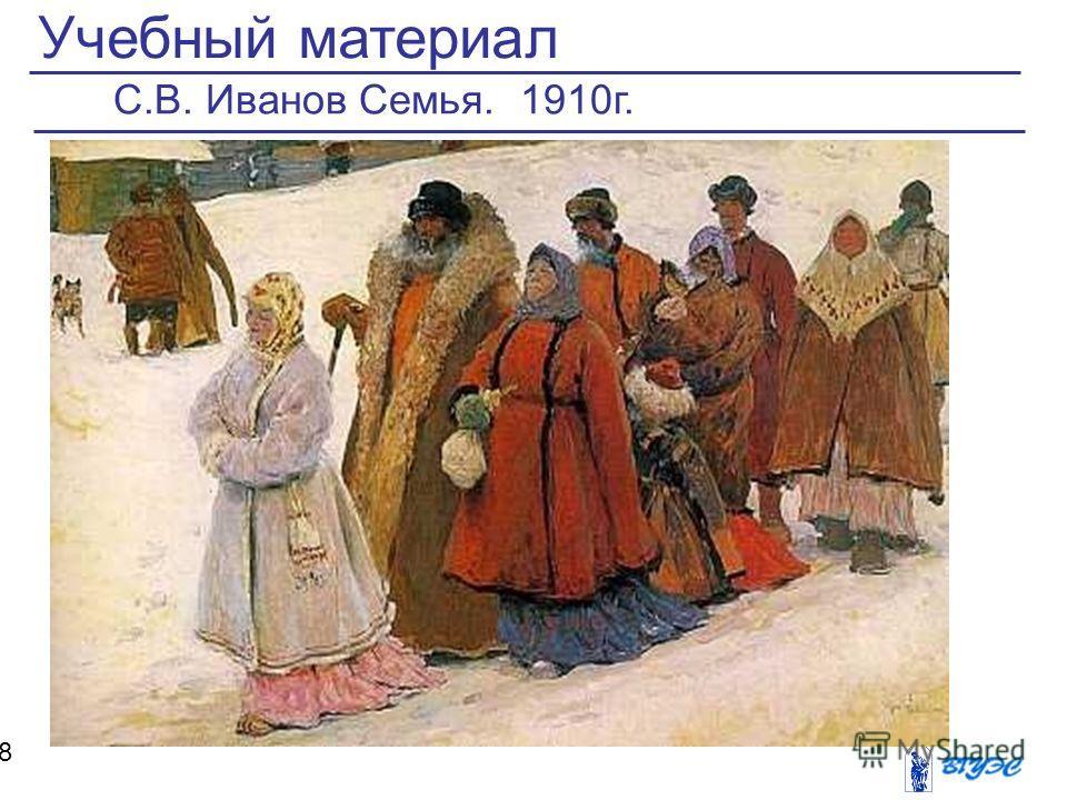 Учебный материал 8 С.В. Иванов Семья. 1910 г.