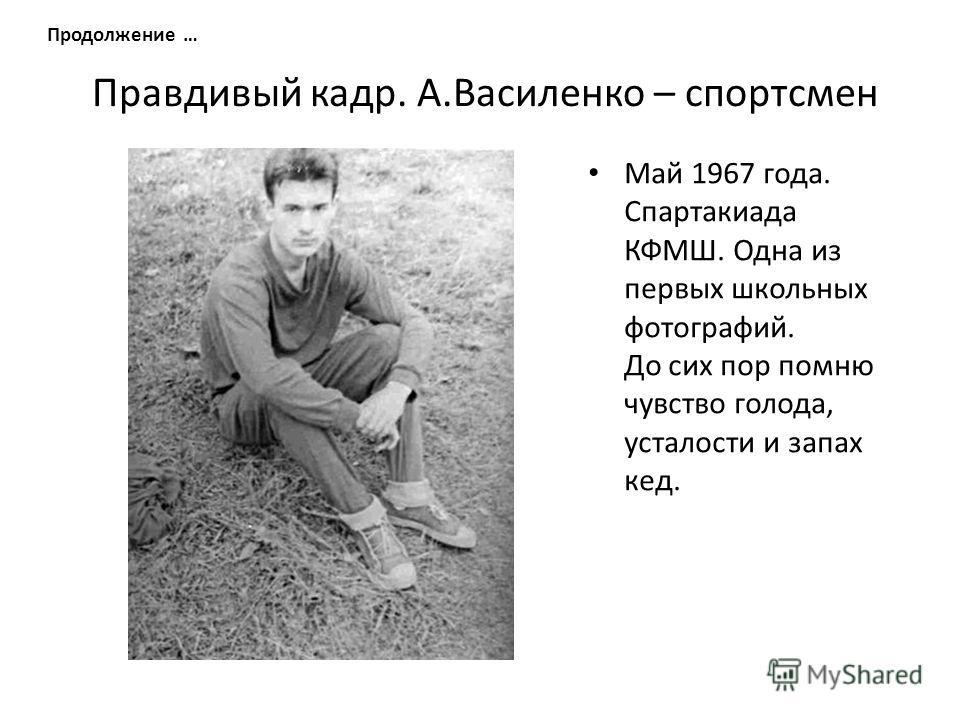 Продолжение … Правдивый кадр. А.Василенко – спортсмен Май 1967 года. Спартакиада КФМШ. Одна из первых школьных фотографий. До сих пор помню чувство голода, усталости и запах кед.