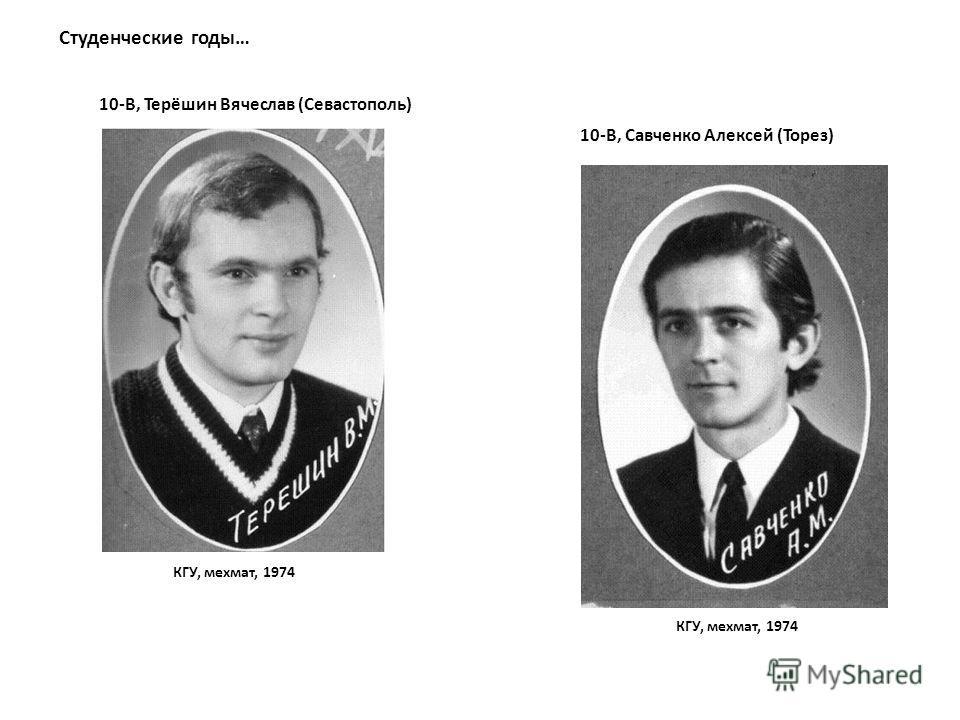 КГУ, мехмат, 1974 10-В, Терёшин Вячеслав (Севастополь) 10-В, Савченко Алексей (Торез) Студенческие годы…