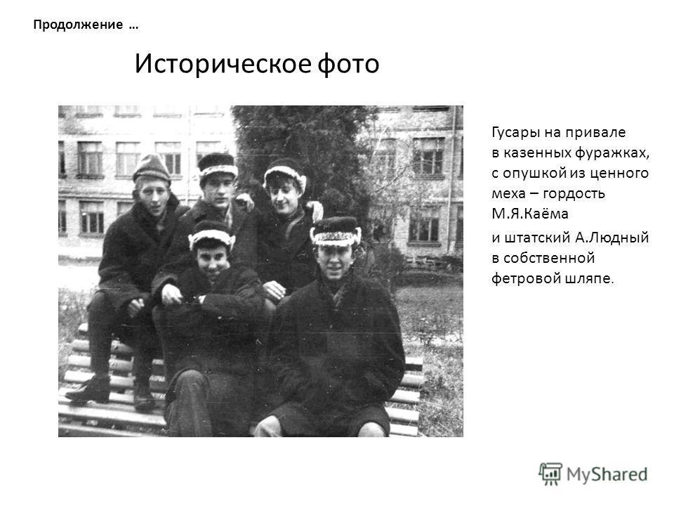 Историческое фото Гусары на привале в казенных фуражках, с опушкой из ценного меха – гордость М.Я.Каёма и штатский А.Людный в собственной фетровой шляпе. Продолжение …