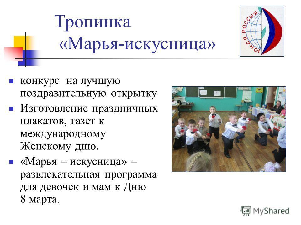 Тропинка «Марья-искусница» конкурс на лучшую поздравительную открытку Изготовление праздничных плакатов, газет к международному Женскому дню. «Марья – искусница» – развлекательная программа для девочек и мам к Дню 8 марта.