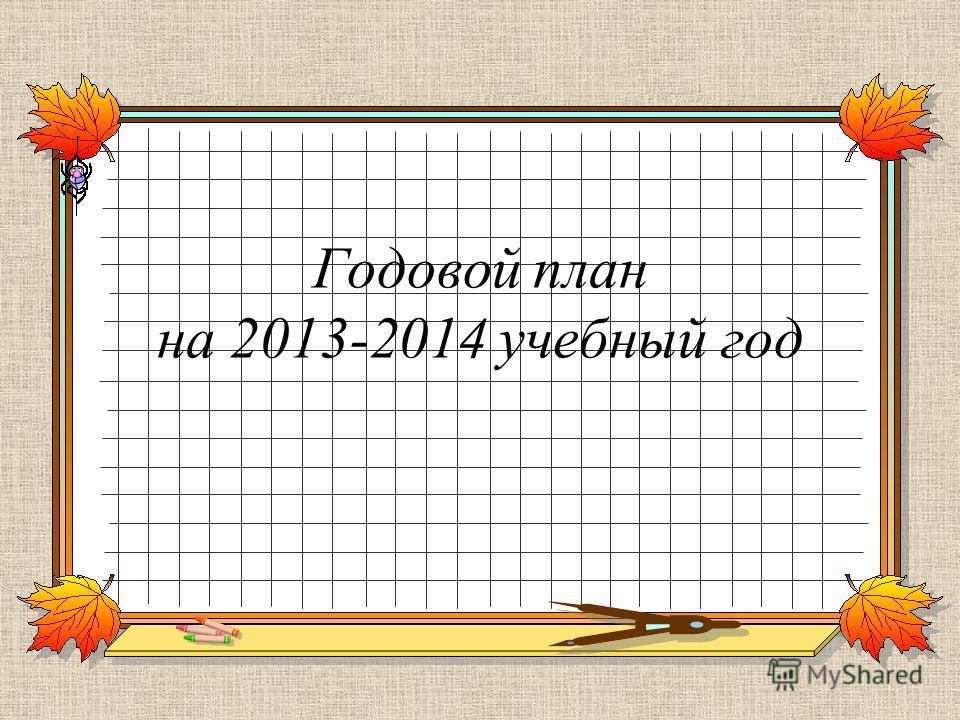 Годовой план на 2013-2014 учебный год