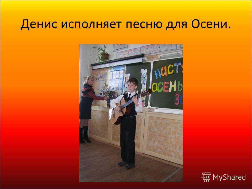 Денис исполняет песню для Осени.