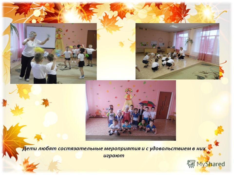 Дети любят состязательные мероприятия и с удовольствием в них играют